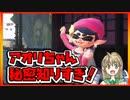 【スプラトゥーン2】アオリちゃんに会いに行く!ヒーローモードカンスト![女性実況][スプラな毎日#71][下手]