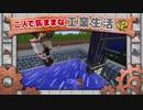 【Minecraft】二人で気ままな工業生活S2 part21【ゆっくり実況】