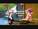 【Splatoon2】イカした女になりたくなイカ!? Part.168【実況】