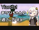 【Ylands】あかりちゃんの過ごし方 #3【VOICEROID実況】