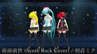 【初音ミク】らぶさんたちで「 前前前世(SynthRockCover)」【MMD】