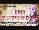 第87位:【結月ゆかりのオカルト☆ちゃんねる】 Occultic.No.007 「怪雨・ファフロツキーズ」 thumbnail