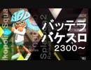 【字幕プレイ動画】王冠目指して無印バケツ【Xパワー2300↑】#1