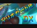 【実況】始めていくぜ!マリオカート8DX part183