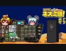 【ゆっくり実況】サバクのネズミ団!改。でお宝収集5