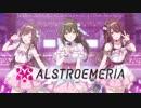 【シャニマス】アルストロメリア 10分耐久 【アルストロメリア】