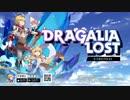 【任天堂とサイゲームスがタッグ!】新作ゲーム『ドラガリアロスト 第1...