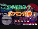 【VOICEROID実況】ここから始める?ポケモン対戦!part ur3【生声実況】