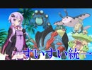 【ポケモンUSM実況】すいすいすい!!!part1【特性統一】