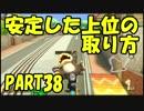 【マリオカート8DX】元日本代表が強さを求めて PART38