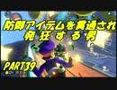 【マリオカート8DX】元日本代表が強さを求めて PART39