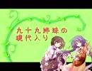 九十九姉妹の現代入り -7-