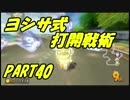 【マリオカート8DX】元日本代表が強さを求めて PART40