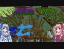 【Minecraft】あおいんふぃにってぃー Part6【VOICEROID実況】