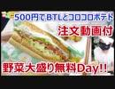 【無料】SUBWAY 野菜全力DAYは野菜を無料で全部盛りOK、BLTを全部盛りに【バーガー探訪】