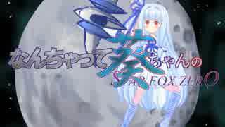 なんちゃって葵ちゃんのスターフォックス零part1【Live2D+FaceRig】