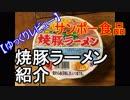 第62位:【ゆっくりレビュー】第七回 九州のカップ麺 焼き豚ラーメン 紹介