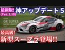 【実況】 最新アップデート! トヨタGRスープラ・レーシングコンセプト登場! グランツーリスモSPORT