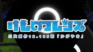【近況報告】12.125話「かがやき」【MMDけもフレ】