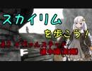 【Skyrim SE】スカイリムを歩こう!#7【VOICEROID実況】