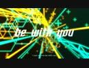 【初音ミク・鏡音リン・レン】 be with you / teaeye × yama_ko (オリジナル曲/PV付)