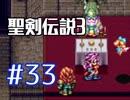 #33【聖剣伝説3】再び希望を担いでくる【実況プレイ】