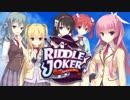 【OPパロ】RIDDLE JOKER x ナツユメナギサ