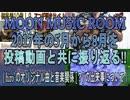 【hiro'の】1年を投稿動画と共に語る【2017年版[中編]】