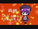 【唄音ウタ】故郷【UTAUカバー】