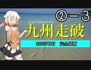 ぼくの九州制覇 ②-3【Cevio車載】