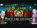 【They are billions】ゆづきず姉妹の終末世界生存戦略7【100%】