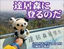 達居森トレッキング 2018年4月21日(土) 宮城県大衡村 Mt.TAKKOMORI TRAIL