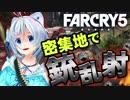 【FARCRY5】車探してただけなのに、やっちゃいました!【女子実況】