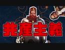 【Civ6】誰が最強の文明か決めてみたpart5【マルチ実況プレイ】