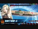 【蒼焔の艦隊】総力戦ベリハ 珊瑚海の激闘 ボス (弱体無し)