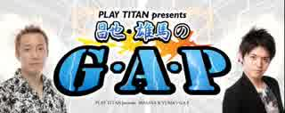 PLAY TITAN presents 昌也・雄馬のG・A・P 2018年4月28日#030