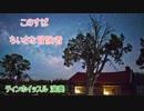【このすば ED】ちいさな冒険者【ティンホイッスル 演奏】short ver.