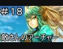 【実況】落ちこぼれ魔術師と7つの特異点【Fate/GrandOrder】18日目