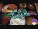 第74位:【ゆっくり】和歌山の水族館見学記11 thumbnail