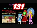 終わりなきサルゲッチュに挑戦パート131【ゆっくり実況プレイ】