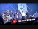 ニコ超2018海自音楽隊ライブ