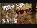 【神咒神威神楽 曙之光】 歪んだ世界の真実に迫る 伍拾弐話
