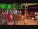 【ネタバレ有り】 ドラクエ11を悠々自適に実況プレイ Part 51