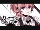 【ニコカラ】カミサマネジマキ【Off Vocal】