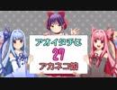 【PS2ゲゲゲの鬼太郎】アオイタチとアカネコ娘Part27【琴葉姉妹実況】