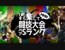 【MHW】ひたすら楽して闘技大会ペアSランク#1【ゆっくり実況】