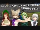 新ゆっくりのんびりマイクラ実況(PS4ED)神霊廟編!part1