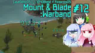 【琴葉葵/琴葉茜/京町セイカ】いざゆけ! カルラディア彷徨物語 Pt. 12【Mount&Blade:WB Cave Difor】