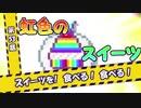激レアスイーツ争奪戦!:『ツクモガミーズ!』第53話