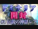 【マジック:ザ・ギャザリング】ドミナリア開封!早速の神話レアが・・・